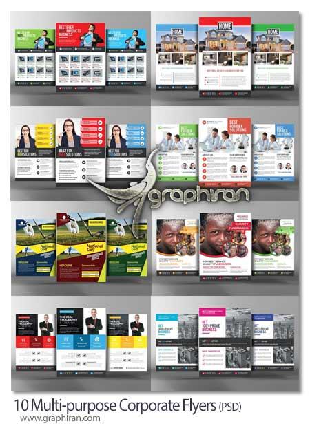 قالب لایه باز تراکت تبلیغاتی و تجاری