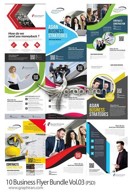 طرح تراکت و پوستر تبلیغاتی تجاری