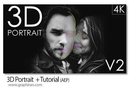 پروژه افتر افکت تبدیل چهره 2 بعدی به 3 بعدی