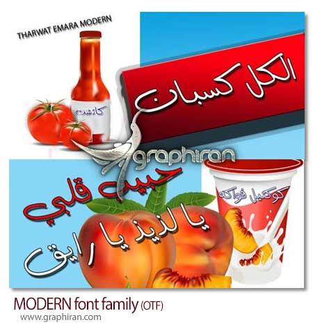 فونت عربی جدید