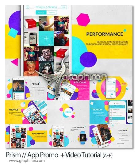 پروژه افتر افکت معرفی اپلیکیشن موبایل