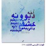 دانلود فونت فارسی و جدید فانلند JB Funland Farsi Font
