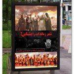 دانلود رایگان بنر شهید حججی با اشاره به شمر زمانه PSD لایه باز