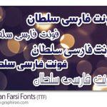 دانلود مجموعه فونت های فارسی سلطان Sultan Farsi Fonts