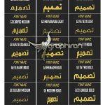 دانلود خانواده فونت عربی جی ای Arabic font GE 2016