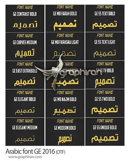 خانواده فونت عربی جی ای
