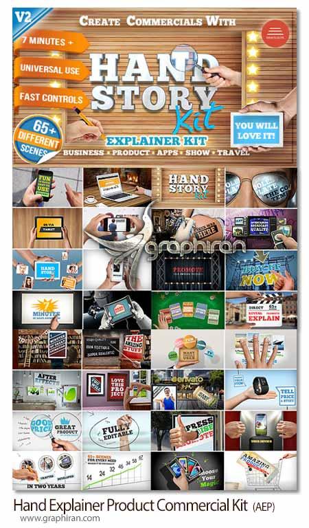 پروژه افتر افکت عظیم و جامع ساخت تیزرهای تبلیغاتی با دست