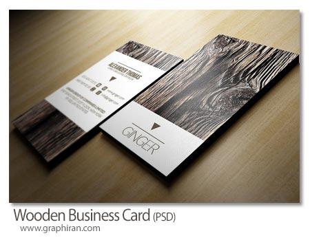 کارت ویزیت با طرح چوب