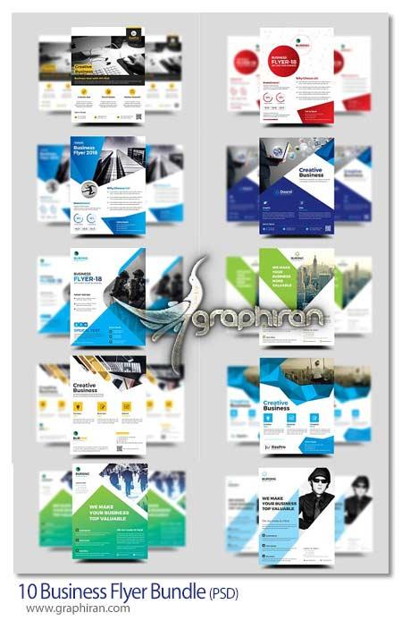 تراکت و پوستر تجاری لایه باز