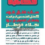 دانلود فونت عربی فکاهه با طراحی خاص Fokaha Font