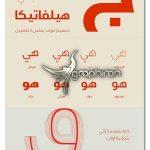 دانلود فونت عربی خاص و زیبای سویسرا Swissra Arabic Font