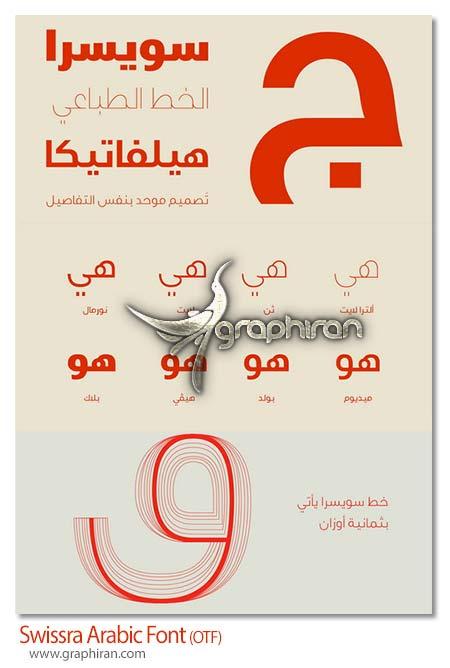 فونت عربی خاص و زیبای سویسرا