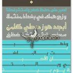دانلود فونت عربی زیبا و خاص تشابک Tashabok Arabic Font