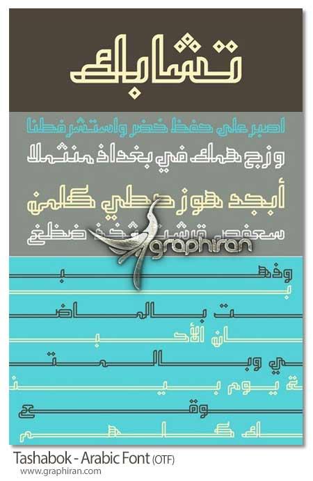 فونت عربی زیبا و خاص تشابک