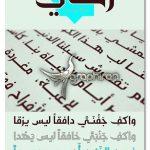 دانلود فونت عربی زهی سبک هندسی و سنتی Zahey Arabic Font