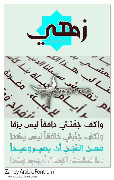 فونت عربی زهی