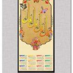 دانلود تقویم دیواری ۱۳۹۷ طرح چهار قل و گل و مرغ PSD لایه باز