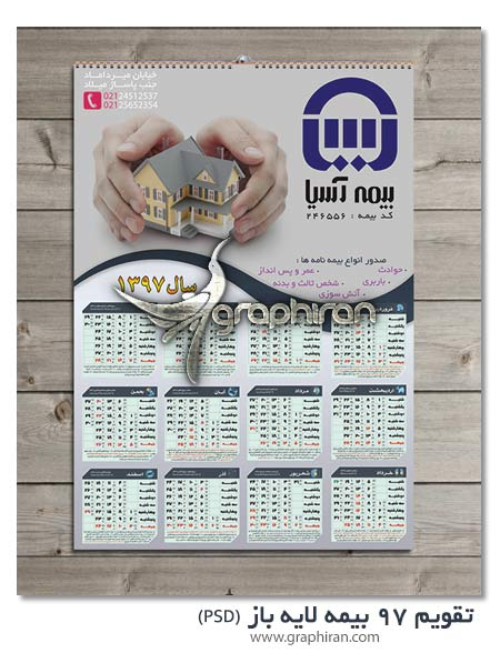 تقویم دیواری بیمه سال ۱۳۹۷