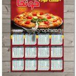 طرح تقویم دیواری فست فود و پیتزا فروشی سال ۱۳۹۷ PSD لایه باز