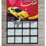 طرح لایه باز تقویم 1397 دیواری تاکسی سرویس تلفنی PSD لایه باز