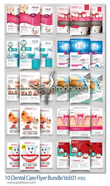 طرح تراکت تبلیغاتی دندان پزشکی