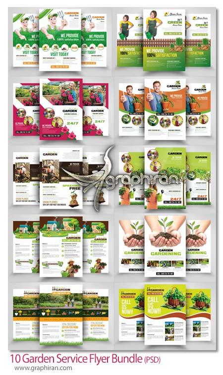 تراکت تبلیغاتی باغبانی و کشاورزی