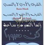 دانلود رایگان فونت عربی بسیم مراه Basim Marah Arabic Font