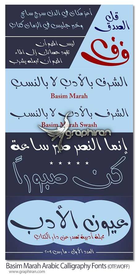 فونت عربی بسیم مراه