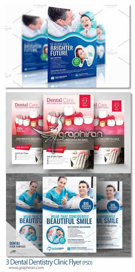 تراکت تبلیغاتی دندان پزشکی