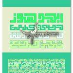 دانلود فونت عربی کوفیگراف سبک هندسی Kufigraph Font Family