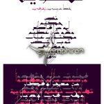 دانلود فونت عربی تکوین با سبک خاص Takween Arabic Font