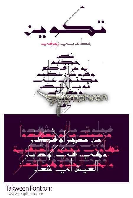 فونت عربی تکوین