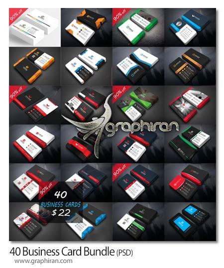 مجموعه کارت ویزیت های PSD لایه باز