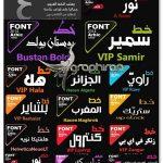 دانلود مجموعه ۵۰ فونت عربی زیبا و متنوع Arabic Font Family Pack