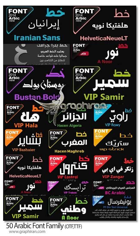 فونت عربی متنوع