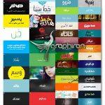 دانلود مجموعه 76 نمونه بهترین فونت های عربی Best Arabic Font