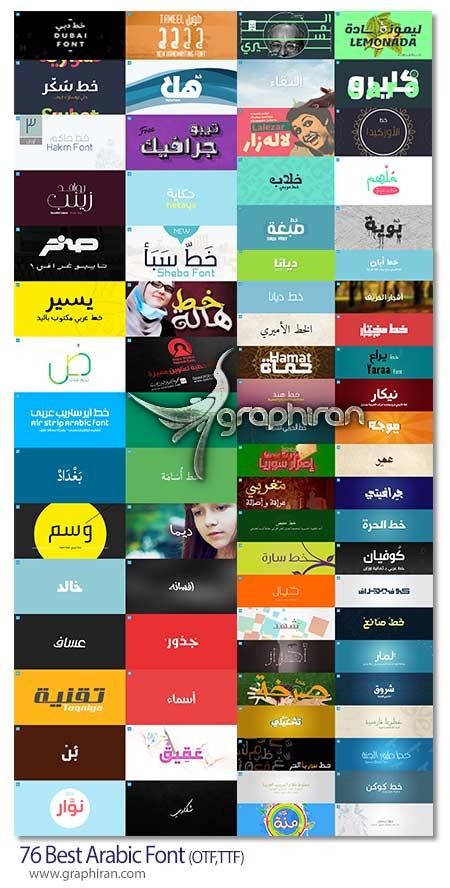 بهترین فونت های عربی