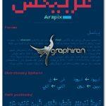 فونت فارسی و عربی عرپیکس سبک پیکسلی Arapix Arabic & Farsi Font