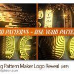 پروژه افتر افکت لوگو با پترن های ۳ بعدی Glaring Pattern Maker Logo Reveal