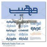 دانلود فونت عربی جدید مهیب Maheeb Arabic Font