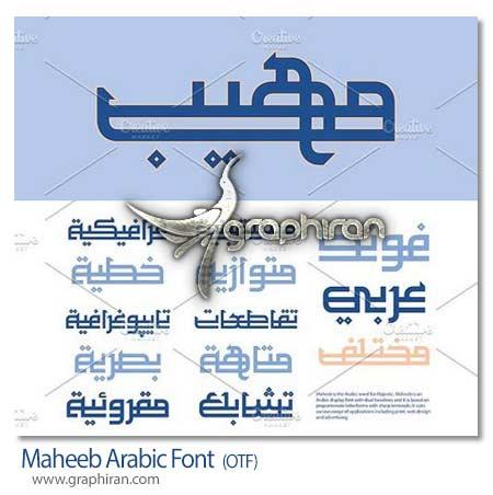 فونت عربی جدید مهیب