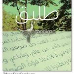 دانلود فونت عربی زیبای طلیق Taleeq Font Family