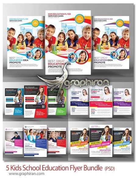 طرح تراکت تبلیغاتی مدرسه و کودکان