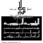 دانلود رایگان فونت عربی و فارسی علامه Alama Arabic Font