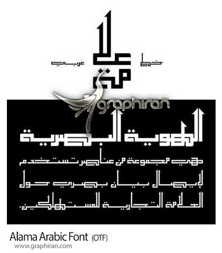 فونت عربی و فارسی علامه