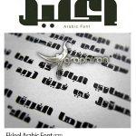 دانلود فونت عربی اکلیل با طراحی خاص Ekleel Arabic Font