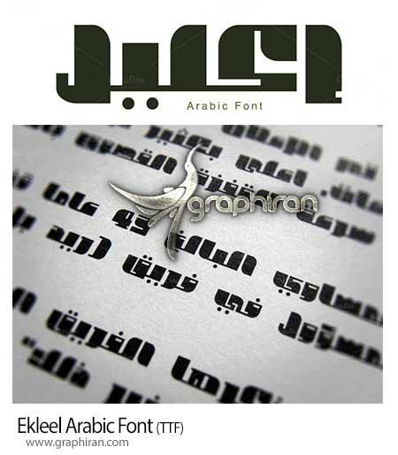 دانلود فونت عربی اکلیل با طراحی خاص