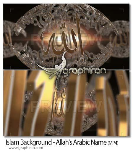 ویدئو موشن گرافیک بک گراند نام الله