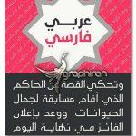 دانلود فونت عربی و فارسی خلاب Khallab Arabic Typeface
