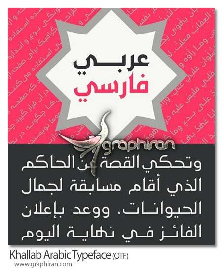دانلود فونت عربی و فارسی خلاب
